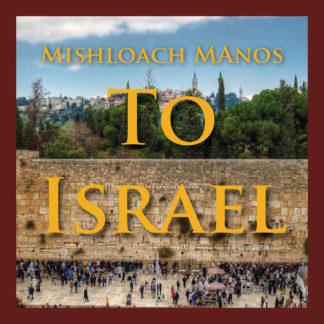 Mishloach Manos to Israel